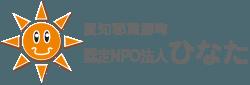 認定NPO法人ひなたロゴ