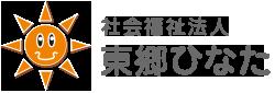 社会福祉法人東郷ひなたロゴ