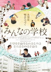みんなの学校/(C)関西テレビ放送